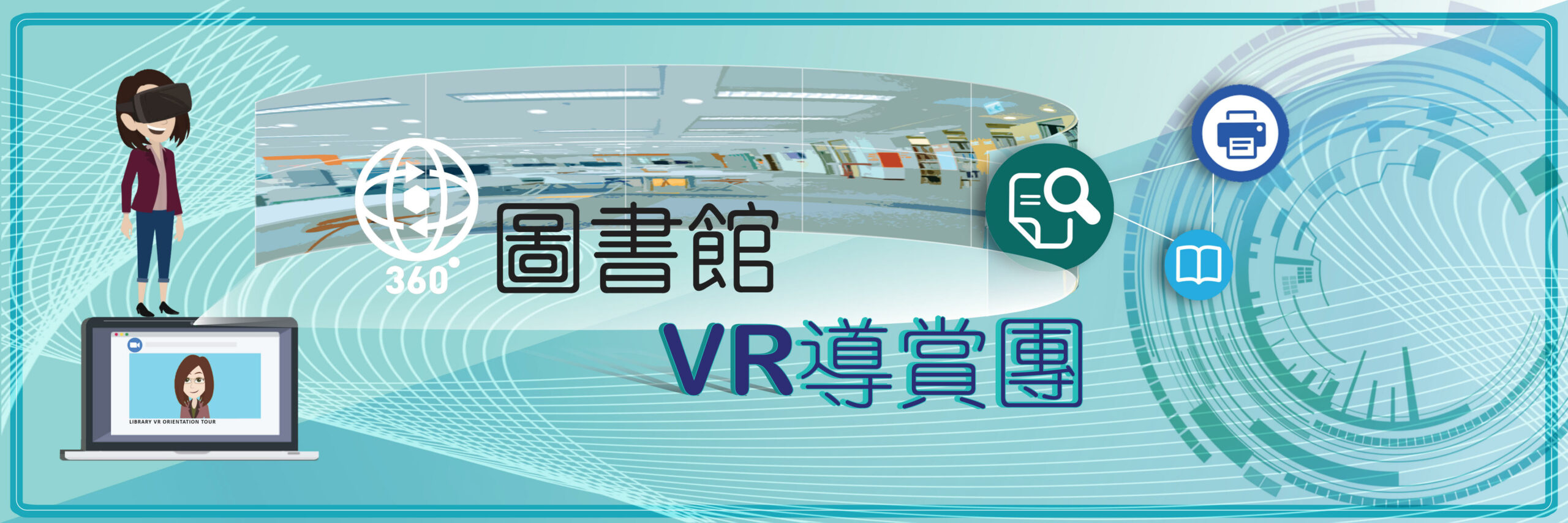 圖書館VR導賞團