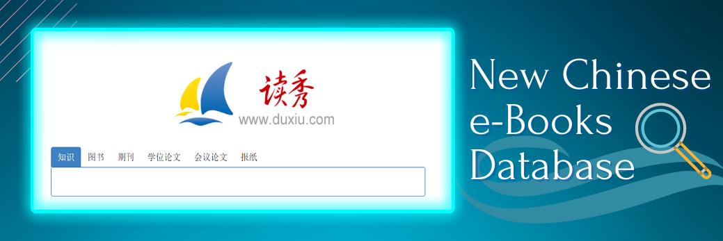 New e-resources: Duxiu
